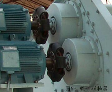 尾矿干排筛胶带联轴器.jpg